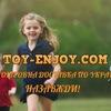 Toy-enjoy.com - интернет магазин детских игрушек