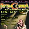 14 ФЕВРАЛЯ - My Metal Valentine @Глазов