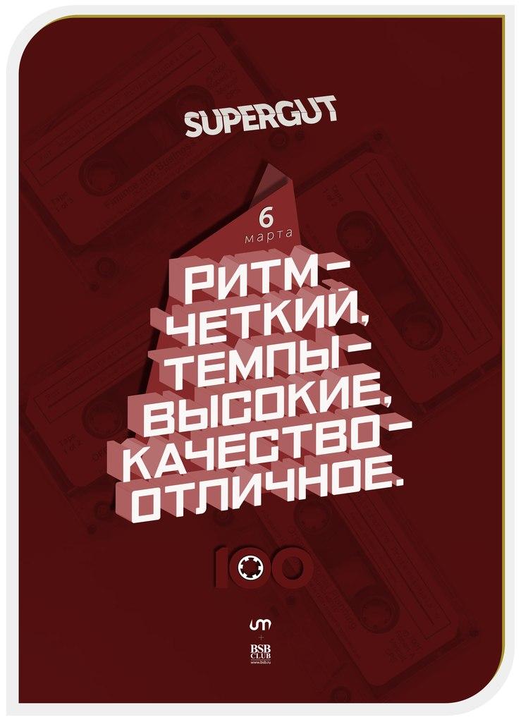 Афиша Владивосток SUPERGUT! BSB club / Пятница, 6 марта 2015