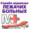 МосМедТранс- Перевозка лежачих больных инвалидов