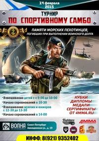 Турнир по самбо памяти морских пехотинцев