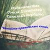 Книги Издательства Союза Писателей СПб