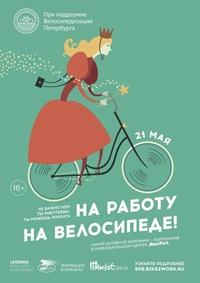 На работу на велосипеде — 22 сентября, Петербург