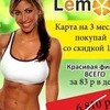 "Фитнес - клуб ""Lemon"" город Ухта"