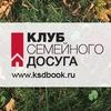 Книжный Клуб «Клуб Семейного Досуга» – Россия