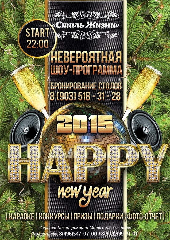 Афиша Сергиев Посад Новый Год 2015 Стиль Жизни