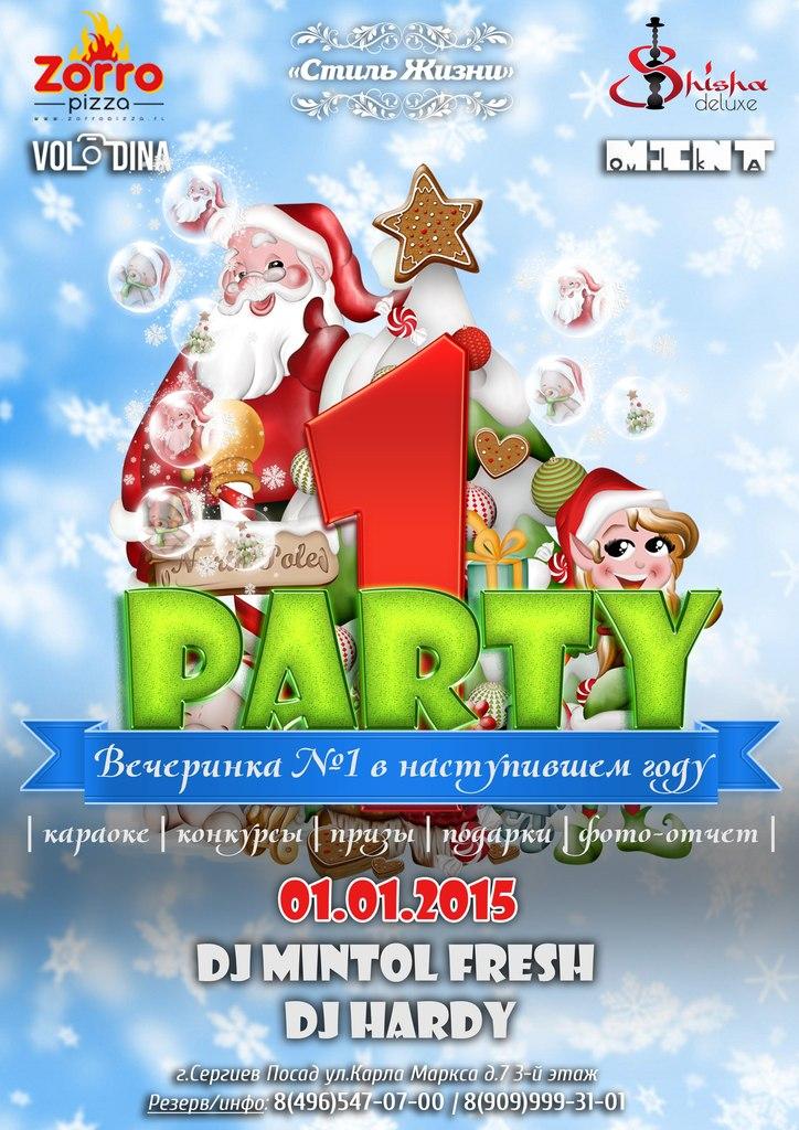 Афиша Сергиев Посад Party №1