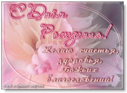 Поздравления женщине днем рождения христианские