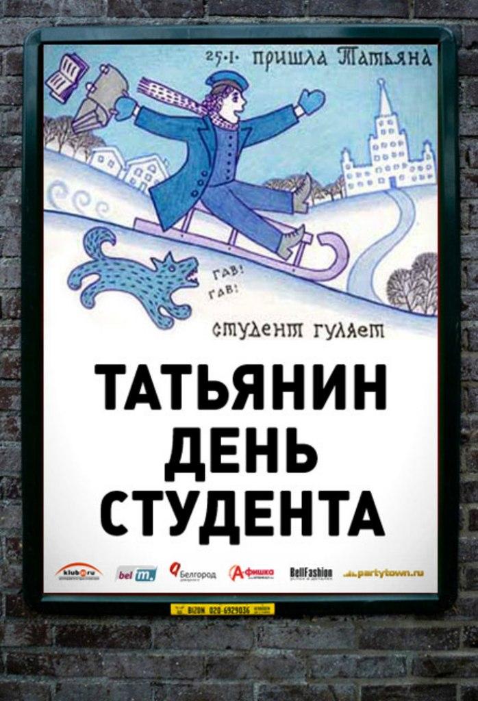 Афиша Сергиев Посад День Студента 2015! Вечеринка в «Русском Стиле»!