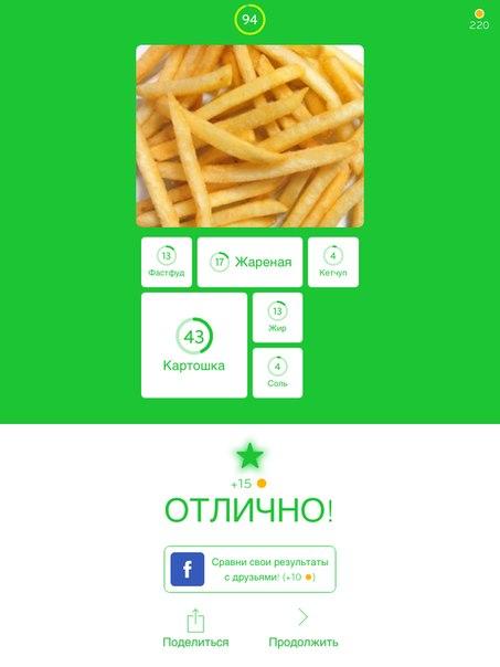 94 процента картошка картинки