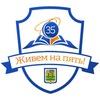 Школа №35 город Петрозаводск