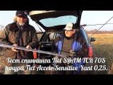 Ультралайт - не бюджет, спиннинг Tict SRAM TCR 70S шнур Tict Accele Sensitive Hant 0,25