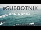 Почему нужно ходить на каждый #SUBBOTNIK?