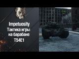 Тактика игры на барабане на примере Т54Е1 от Impetuosity [World of Tanks] [wot-vod.ru]