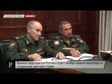 Военные России и США провели переговоры по координации действий в Сирии
