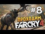 Far Cry 4 - КРОВАВЫЙ БОЙ НА АРЕНЕ (Жесть) - #8