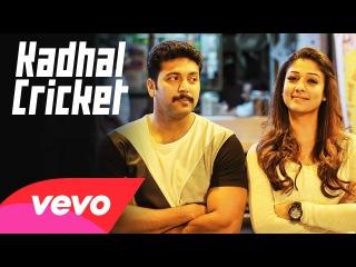 Thani Oruvan - Kadhal Cricket Lyric   Jayam Ravi, Nayanthara   Hiphop Tamizha