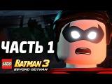 LEGO Batman 3 Beyond Gotham Прохождение - Часть 1 - РОБИН В БЕДЕ!
