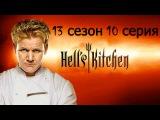 Адская кухня с Гордоном Рамзи (13 сезон, 10 серия). Адская кухня 13 сезон смотреть онлайн бесплатно