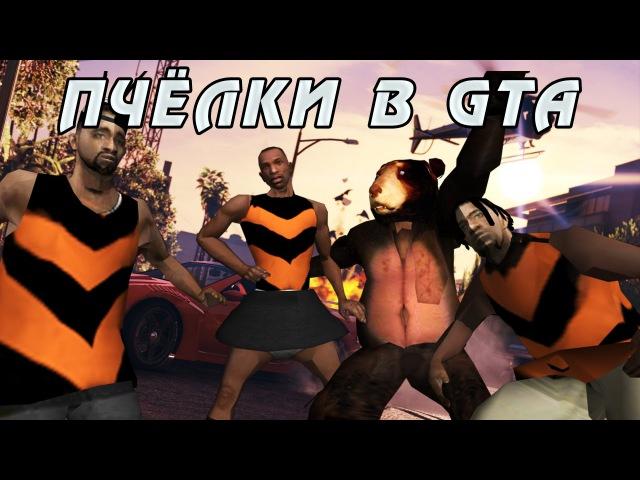 Пчёлки в GTA жестокое ограбление