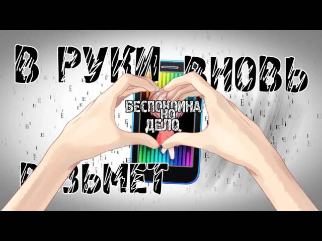 【T.SORAMAFU】 Cellphone Paranoia Girl (пародия)【HBD Elli】