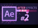 Уроки Adobe After Effects Простая анимация