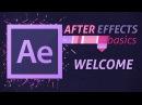 Уроки Adobe After Effects Вступление