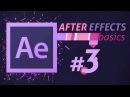 Уроки Adobe After Effects Анимация текста