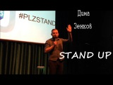 STAND UP Дима Зенков Об Отце, Вертикальной складке и курении МАТ 18+