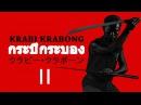 Krabi Krabong Bangkok part 2