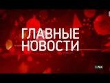 Главные новости в 07:00 27.02.2015 телеканал РБК