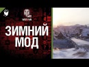 Зимний мод Анонс World of Tanks