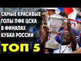 Красивые Голы ЦСКА в финалах Кубка России | ТОП 5
