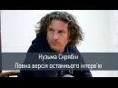 Останнє інтерв'ю Скрябіна у Кременчуці (повна версія)