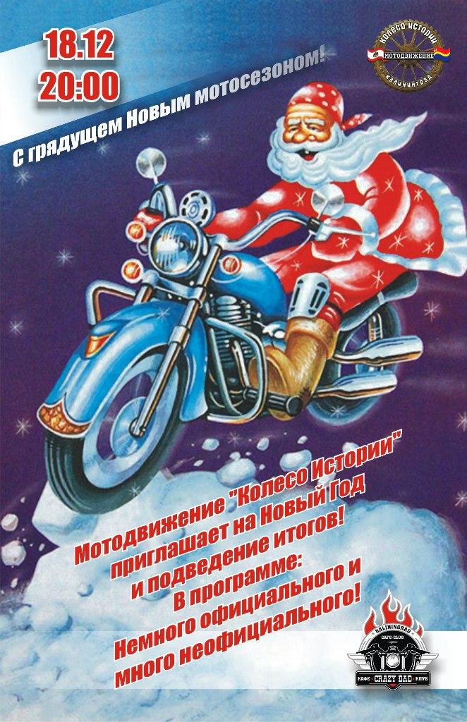Новый год, Мотодвижение Колесо Истории, Калининград