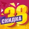 Скидка38.рф