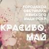 """1 мая - Городской фестиваль """"Красиво. Май""""!"""