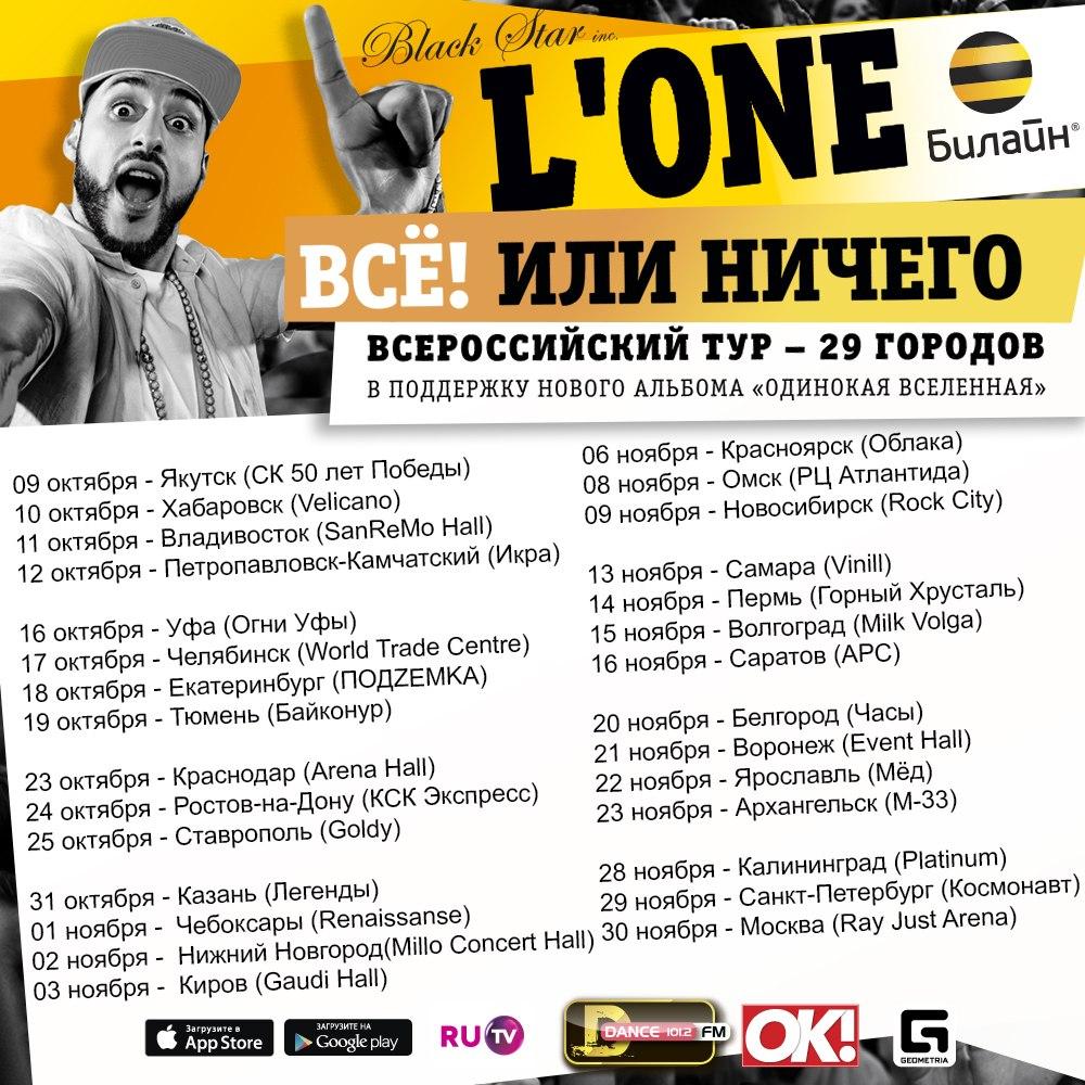 Гастрольный тур популярного российского репера L'ONE в поддержку выхода нового альбома «Одинокая вселенная» от Билайн
