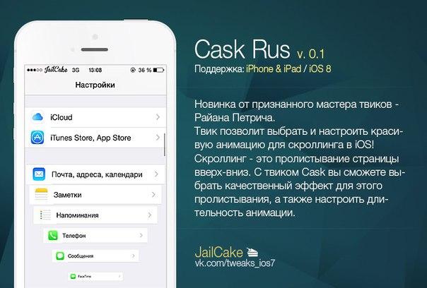 Cask Rus [Работает на iOS 9]