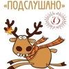 Подслушано - школа №73 (г. Саратов)