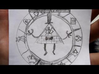 «Ваши рисунки» под музыку гравити фолз - билл шифр 12 часов. Picrolla