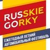RUSSKIE GORKY