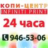 Оперативная полиграфия, копи-центр 24 часа, СПб
