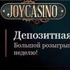 Joycasino: игровые автоматы сайта Джойказино ком