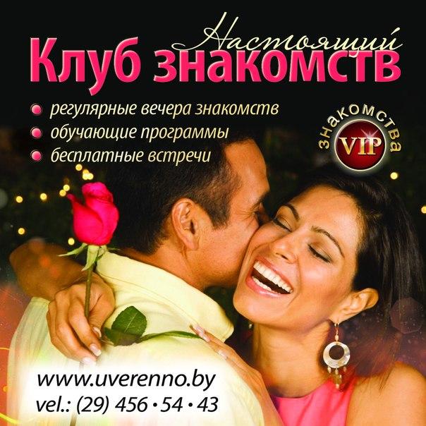 клуб знакомств бесплатный
