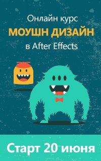 Онлайн-курс Моушн дизайн в After Effects