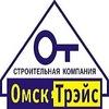 ООО «СК «Омск-Трэйс» | Квартиры от застройщика