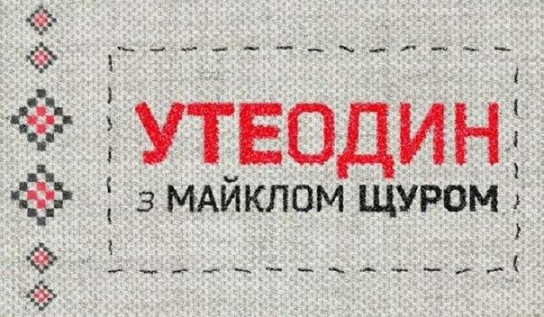 Утеодин з Майклом Щуром №23