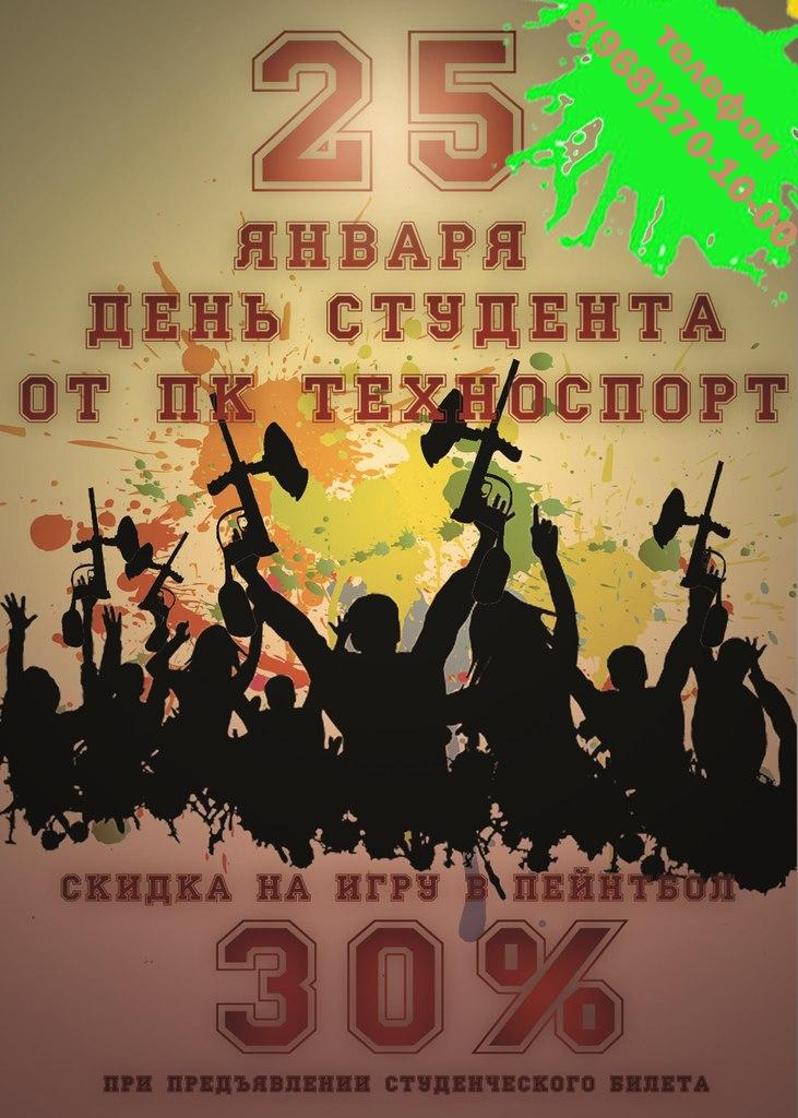 "Афиша Пятигорск День студента от ПК ""ТЕХНОСПОРТ"""