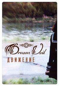 Аккаунт Dreamveil